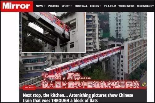 中国又让外媒震惊了,靠的还是11年前就有的这东西 热门话题 第3张
