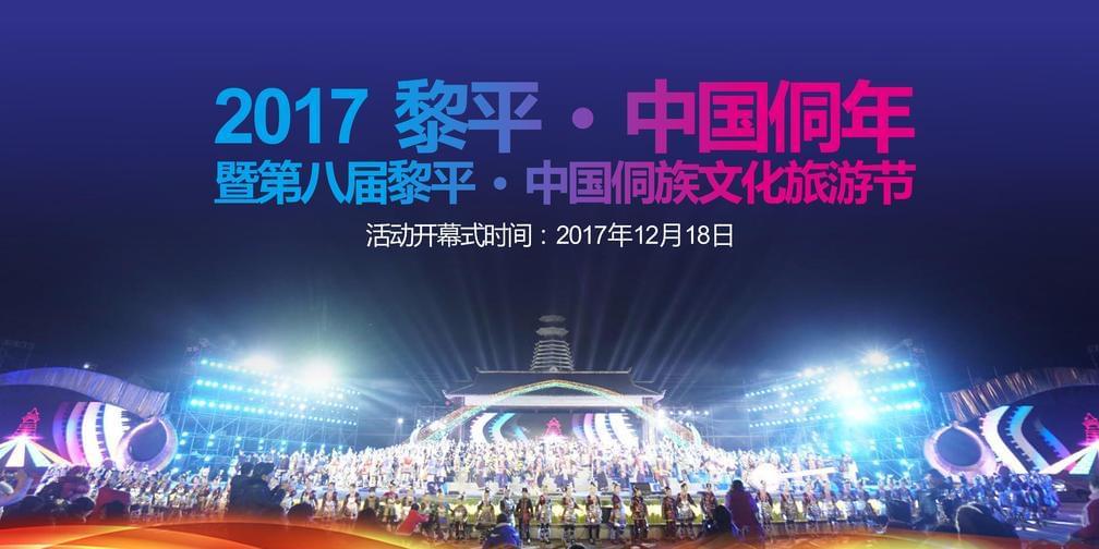 中国侗年暨第八届黎平中国侗文化旅游节