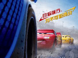 《赛车总动员3》曝最新海报预告片 阳光酷姐逆袭成新焦