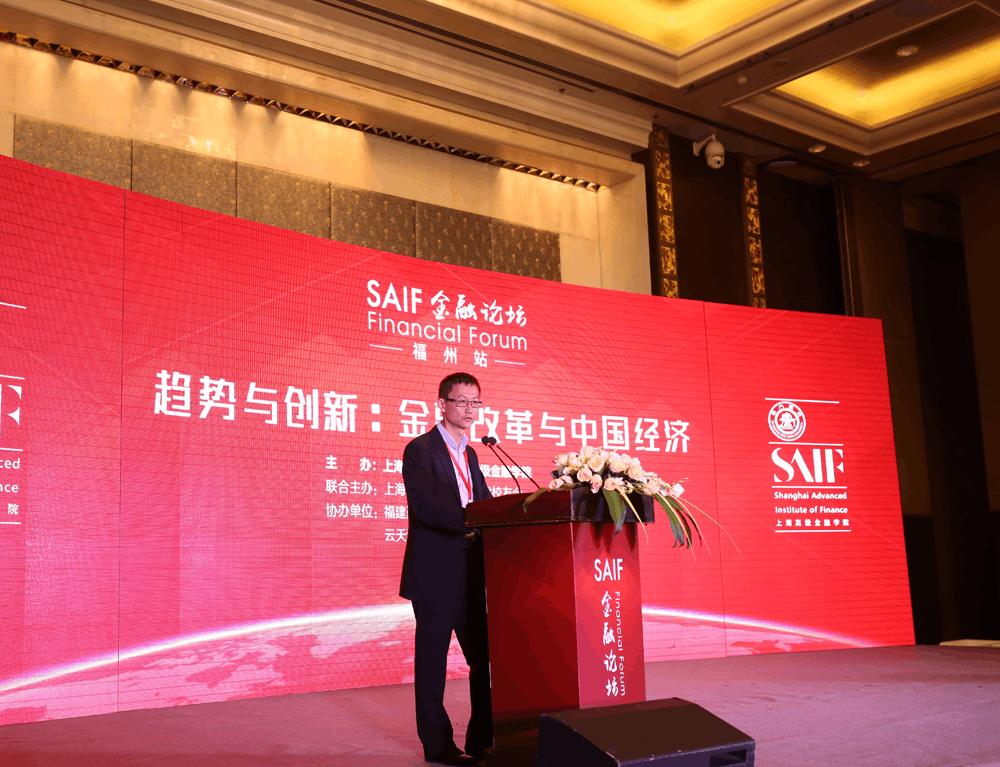 研判年中经济金融大势 SAIF金融论坛在福州举行