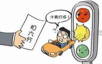 东莞这22名记满分的司机注意 再不来学习后果很严重