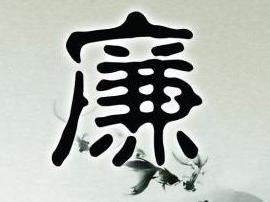 义马市总工会召开2017年述责述廉会