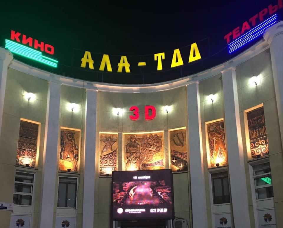 苏联时代的电影院,现在可以放映3D电影,但时代的印记保留下来