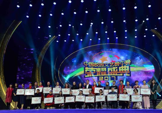 魅力校园春节大联欢举行 高伟光获年度榜样艺人