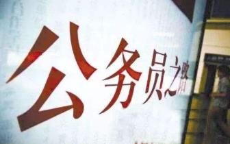 """今年公务员省考招考4968人 """"基层经历""""明确界定"""