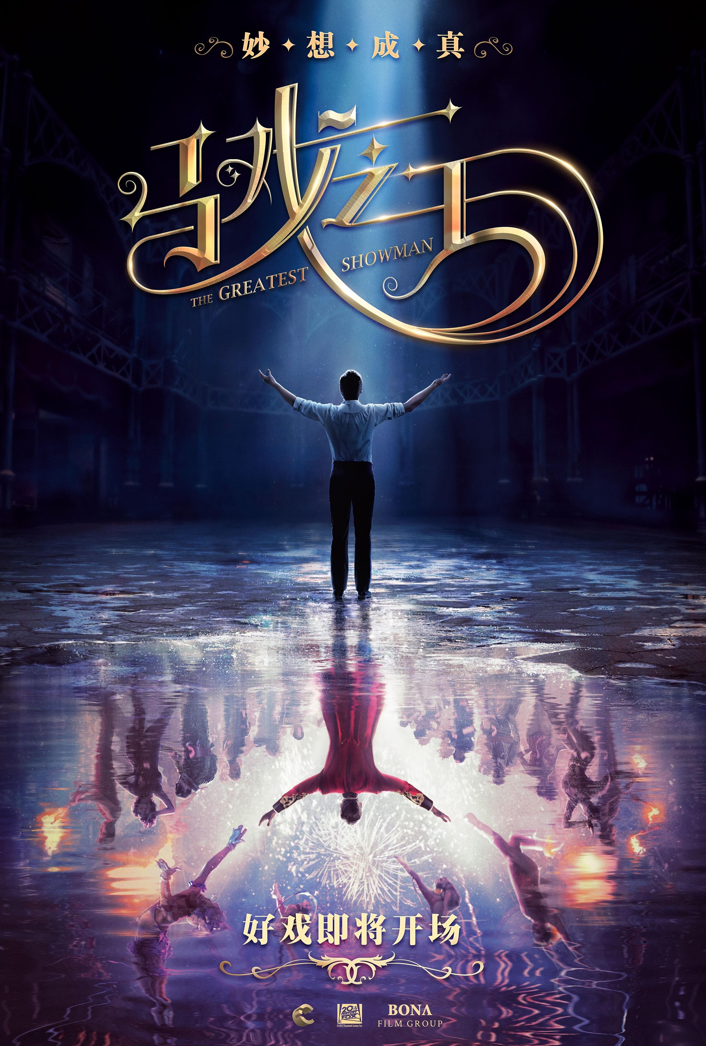 《马戏之王》全球首款海报 休·杰克曼变玩梦大师