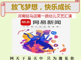 网易河南驻马店第一届幼儿文艺汇