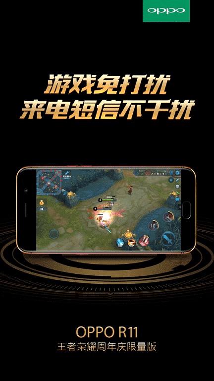 防误触防打扰 OPPO R11王者荣耀周年庆限量版放心玩游