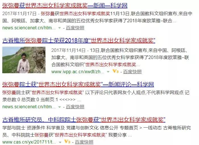 82岁中国老人获世界大奖 上台领奖一张口征服全场
