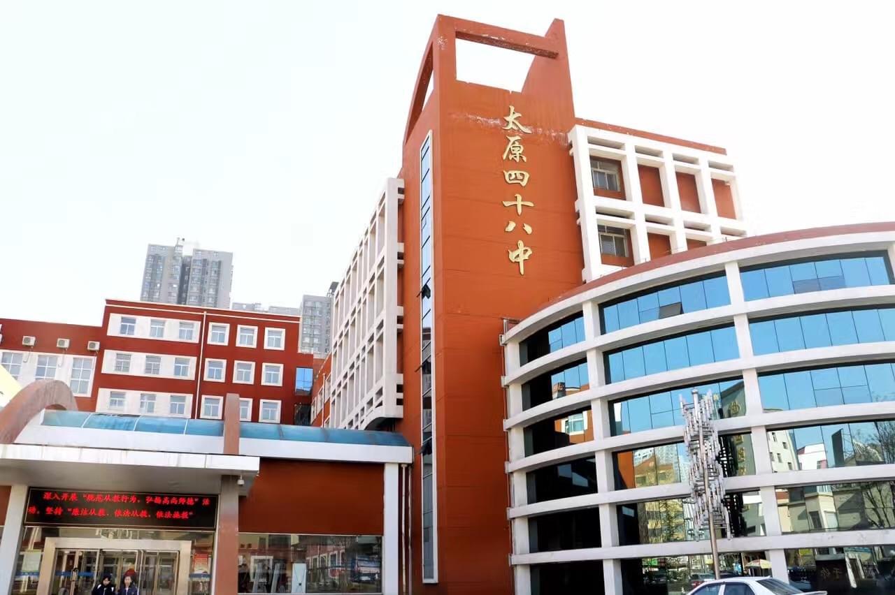 山西省示范高中太原四十八中参与高考联考