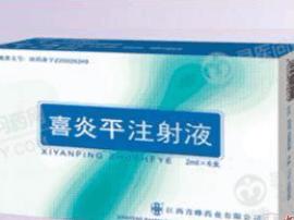 江西青峰药业喜炎平注射液被责令召回 已销往多省