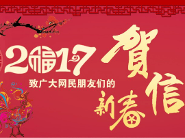 撸起袖子加油干!胡春华、马兴瑞向广大网友贺新春!