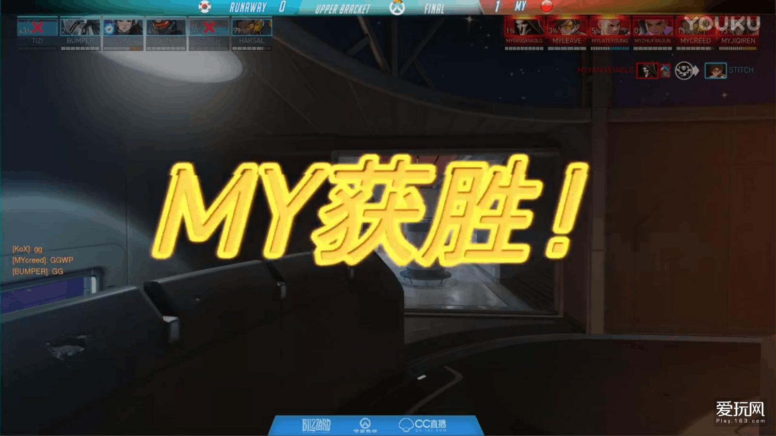 守望先锋时空杯:MY晋级总决赛!KDU零封X6