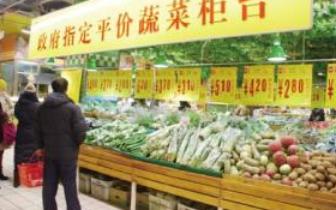 小店区52家平价菜店 春节6种蔬菜1元卖