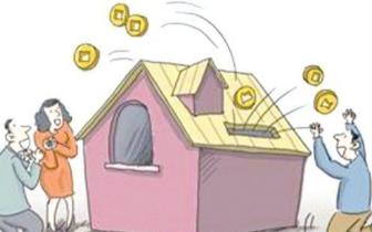 公积金|提醒!四部门发文治理提取公积金炒房