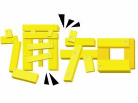 渑池教体局关于规范学校节日文化活动的紧急通知