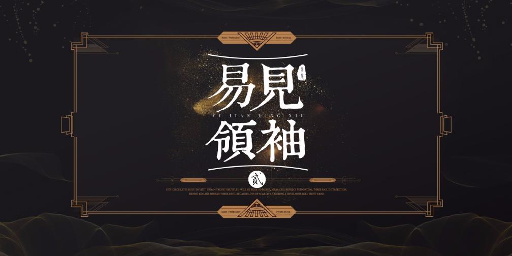 易见领袖 | 联发·孙涛:为杭州打造有归属感的产品