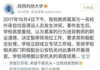 陕西科大老师被指殴打环卫工 校方暂停其工作
