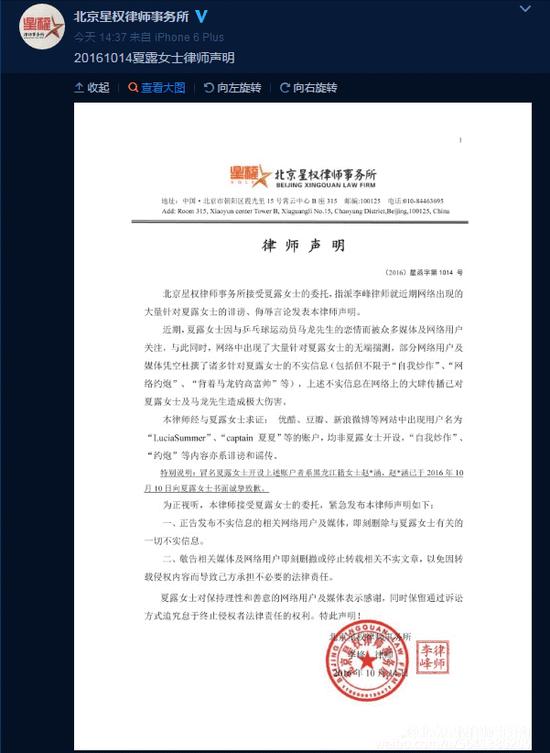 马龙绯闻女友夏露发律师声明