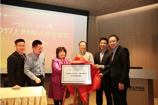 上海外国语大学-富士施乐(中国)有限公司跨文化管理实践基地揭牌仪式