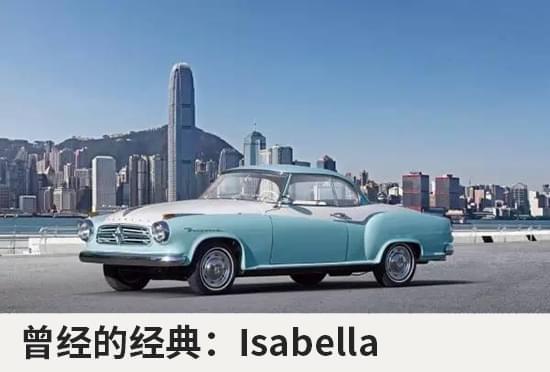 穿越60年的优雅 宝沃ISABELLA概念车解读