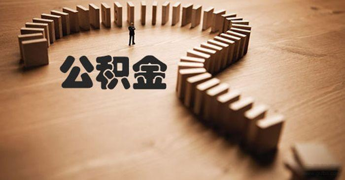 各地住房公积金新政体现三大变化,请关注!