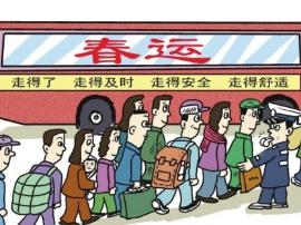 春运省际 市际客票已开始发售