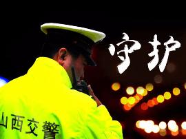 广播剧《守护》第29集