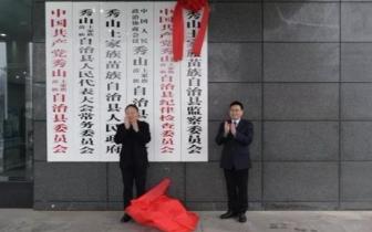 重庆全面完成市区县两级监委组建挂牌