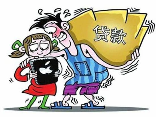 女大学生贷款供男友 还骗同学校园贷