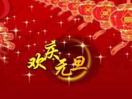 卢氏县清华园学校举办2018元旦联欢晚会