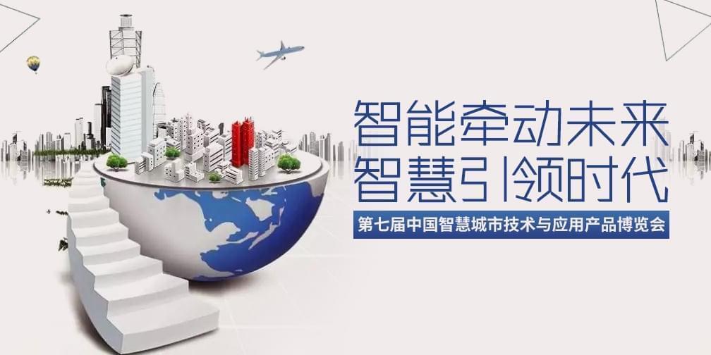 直播 | 发掘城市未来 第七届智博会扬帆起航!