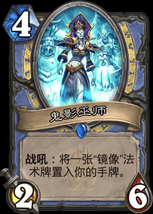 炉石冰封王座26日新卡牌公布:鲜血女王兰娜瑟尔
