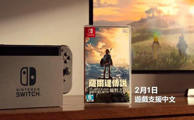 任天堂《塞尔达传说荒野之息》发中文预告:2月1日推出