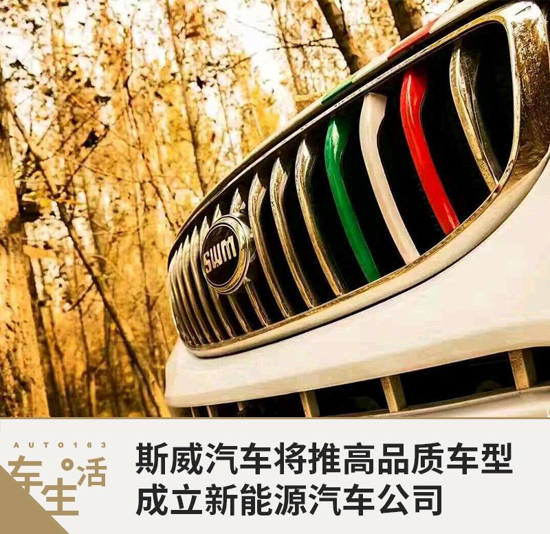 斯威汽车将推高品质车型 成立新能源汽车公司