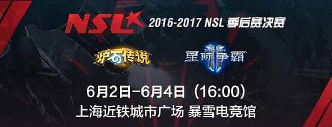 Xteam大战IG!NSL星际争霸2战队联赛今日开战