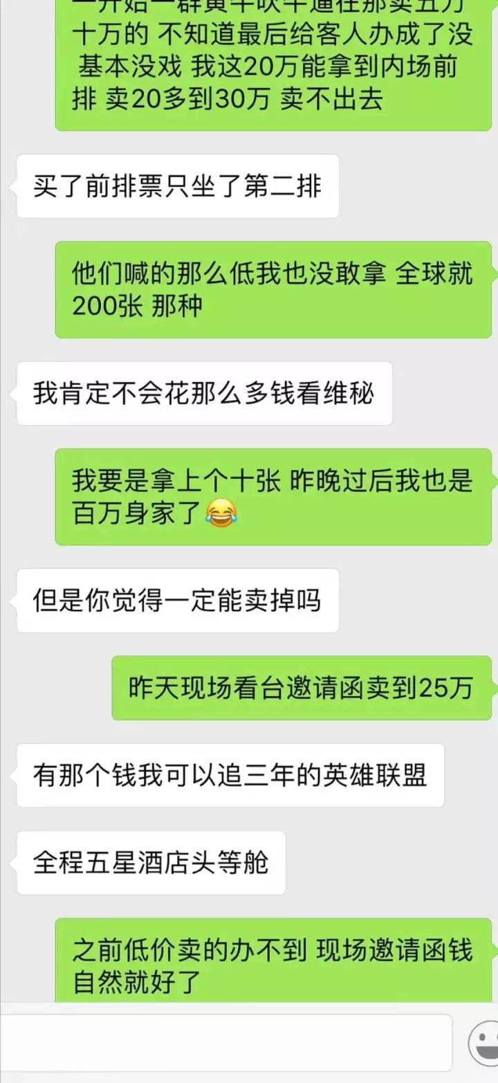 上海维密秀票价被炒到30万 黄牛的票从哪儿来?