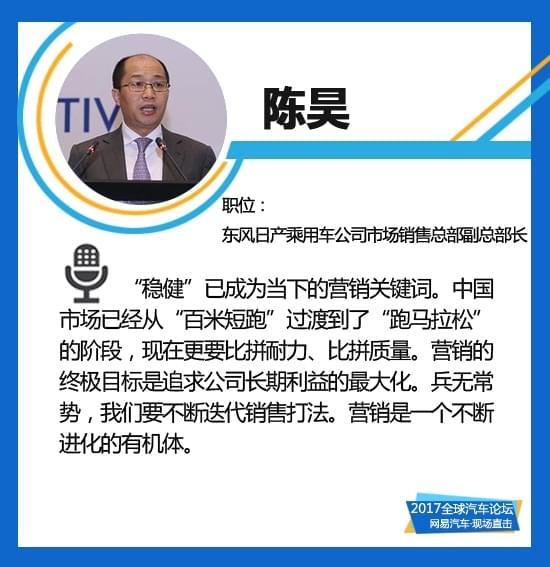 东风日产陈昊:当下营销应求稳 要比耐力和质量