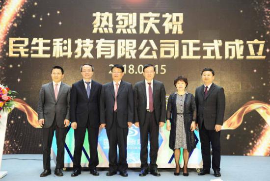 """民生银行发起成立科技公司开启""""科技金融银行""""建设新"""