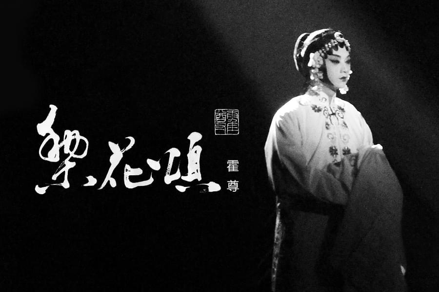 霍尊仙声夺人京范十足新歌《梨花颂》展国粹魅力