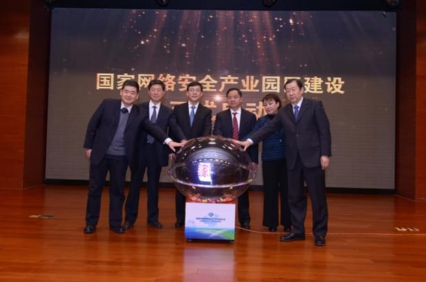 首届中国网络安全产业高峰论坛在京举办