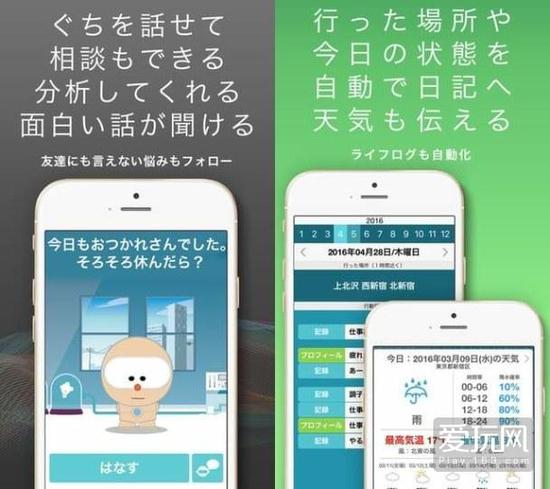 不氪金老婆失忆 日本推AI女友APP加入抢钱设定