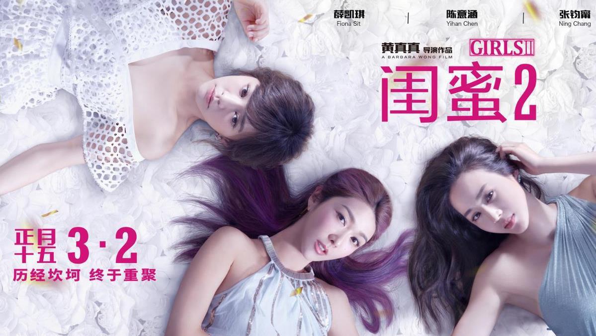 《闺蜜2》三闺蜜重聚历经坎坷 定档3月2日