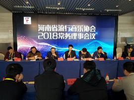 2018首届河南省流行音乐协会常务理事会在中原之颠大玉米召开
