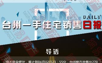 2018年4月2日台州市以一手住宅成交270套