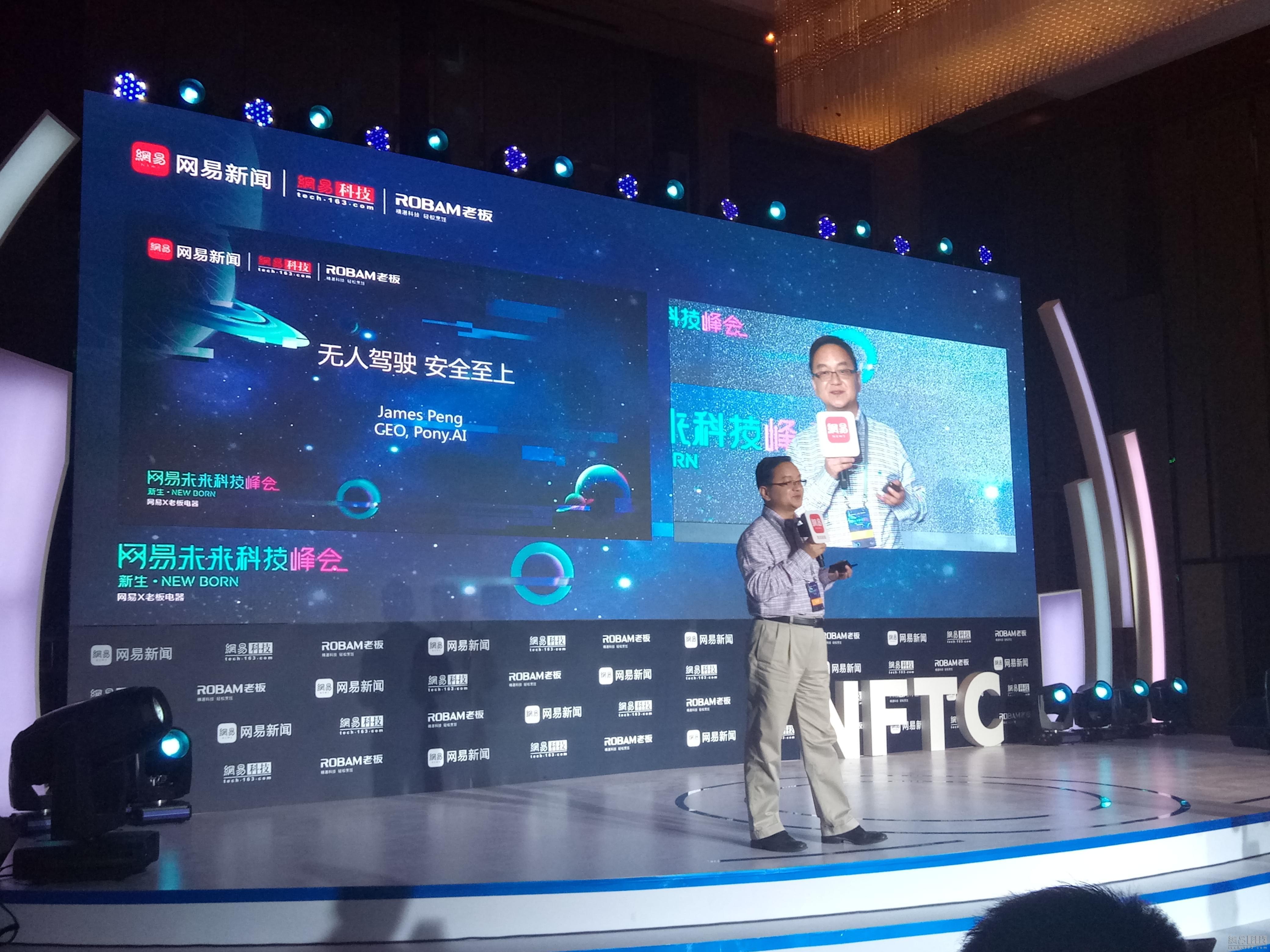 彭军:全无人驾驶是所有人工智能项目之母