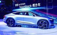 奥迪中国全球首发新能源车