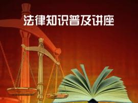 渑池县:法律讲座进农村 关爱农民助脱贫