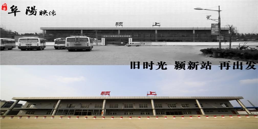 """老站""""颍""""新 如""""7""""而至 颍上火车站7月1日恢复通车"""