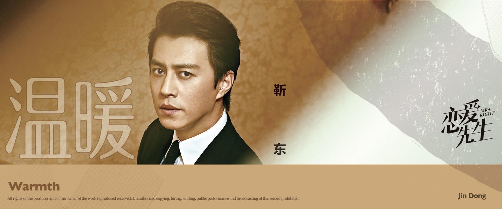 靳东高级定制《温暖》 网友:2018最暖男声
